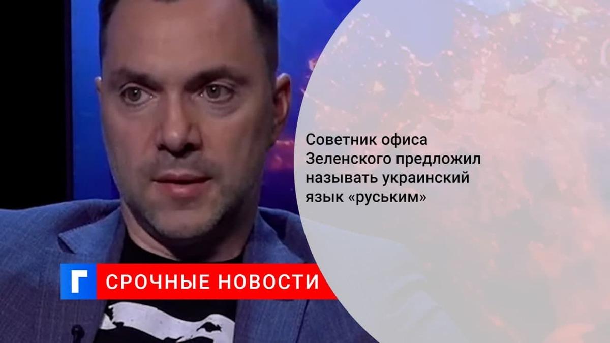 В Киеве предложили переименовать украинский язык