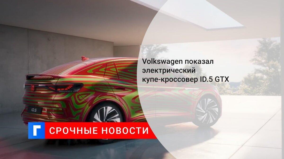 Volkswagen показал электрический купе-кроссовер ID.5 GTX