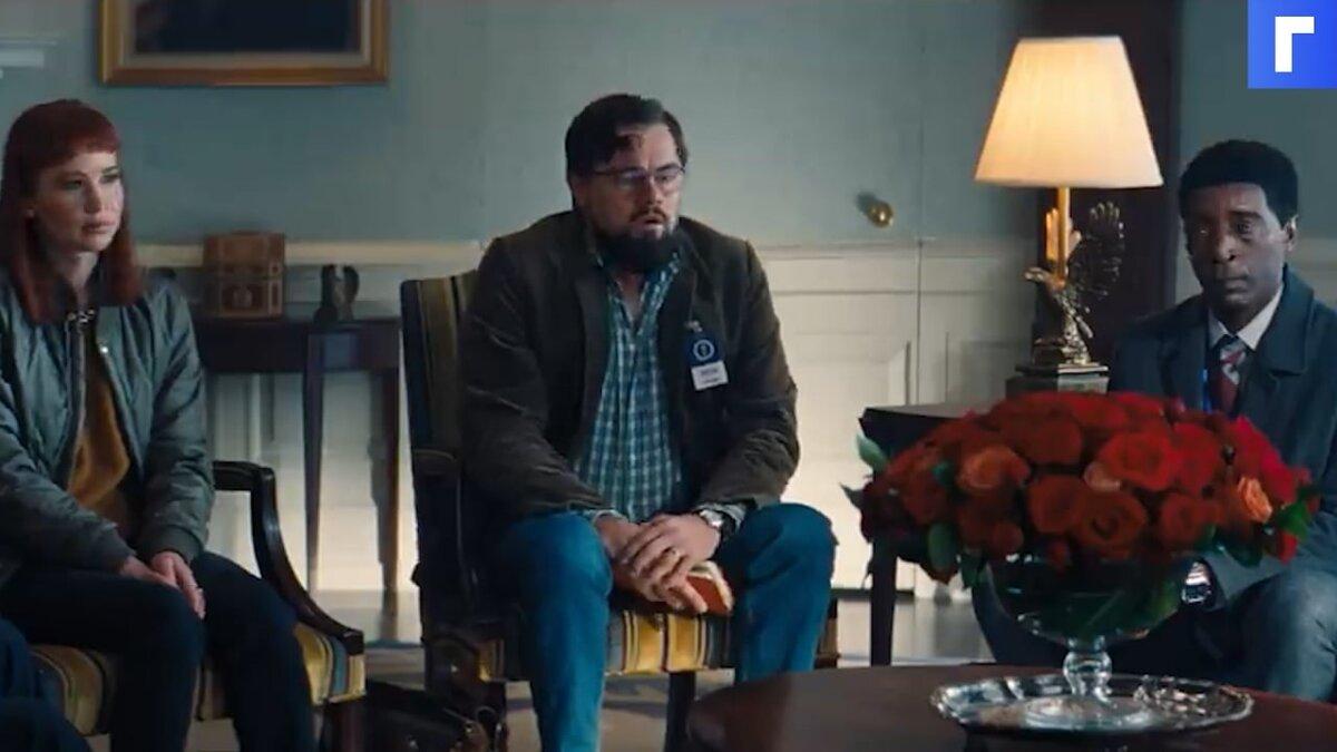 Netflix представил тизер фильма «Не смотрите наверх» с Леонардо Ди Каприо