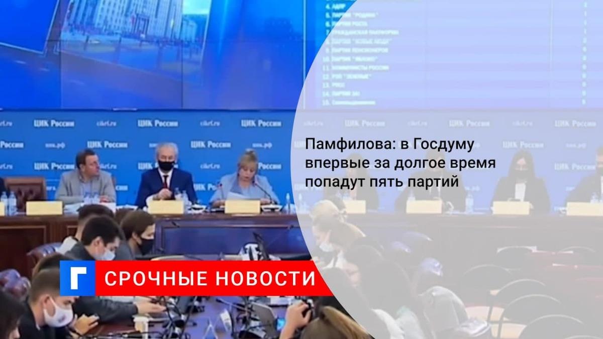 Памфилова: В Госдуму впервые за долгое время проходят пять партий