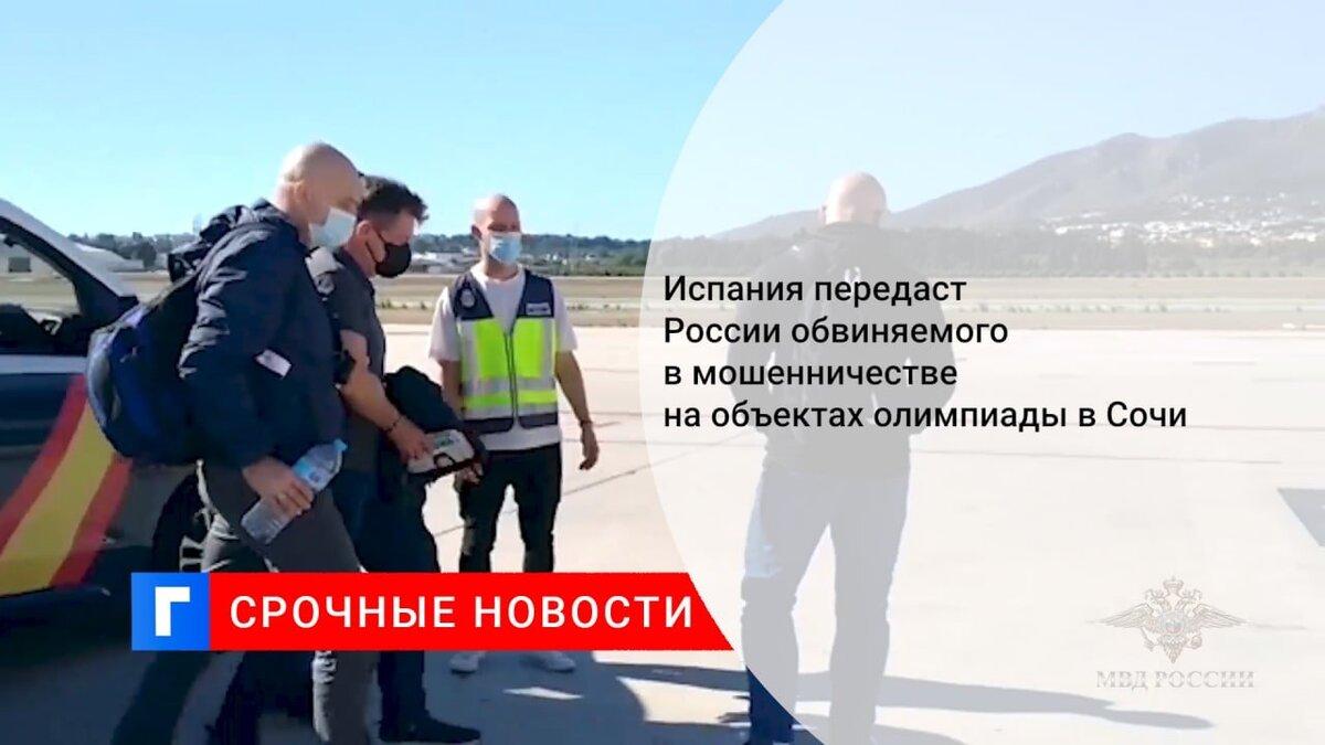 Испания передаст России обвиняемого в мошенничестве на объектах олимпиады в Сочи