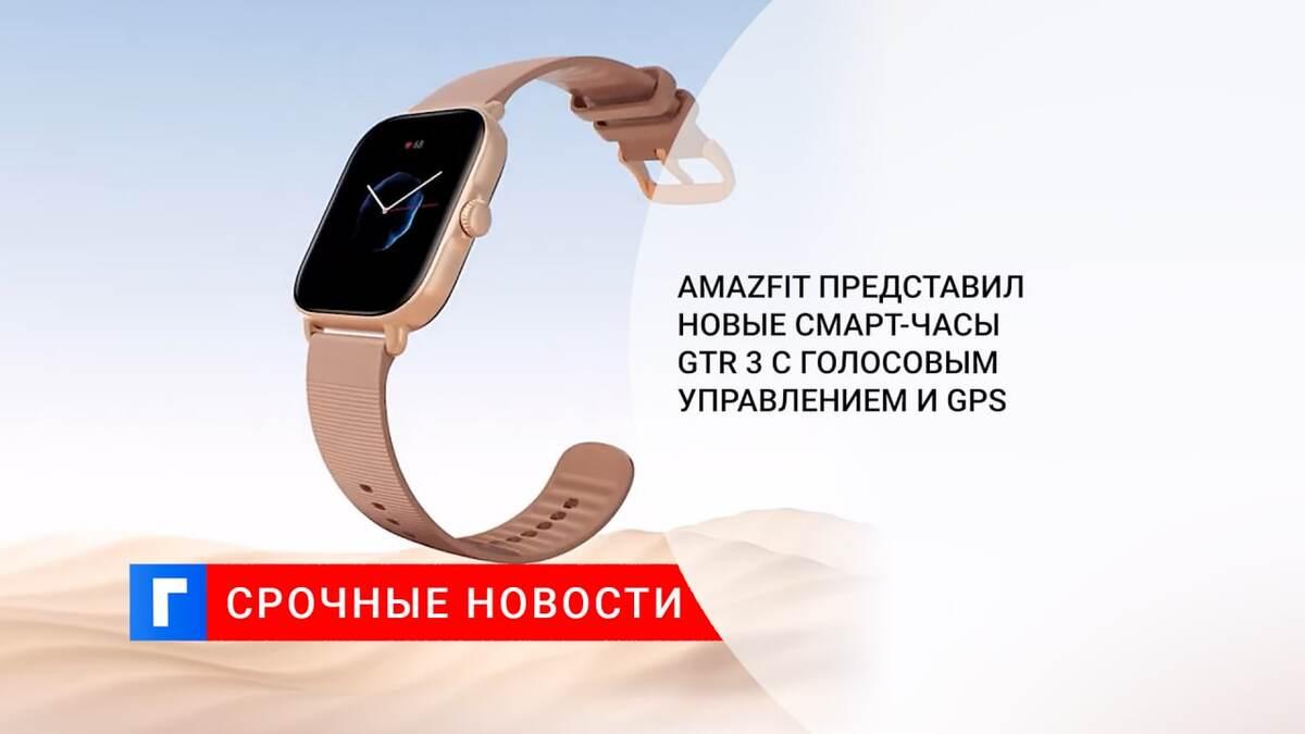 Amazfit представил новые смарт-часы GTR 3 с голосовым управлением и GPS