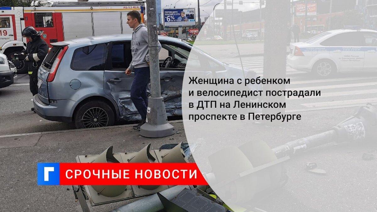 Женщина с ребенком и велосипедист пострадали в ДТП на Ленинском проспекте в Петербурге